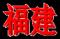 Fujian U18 Women