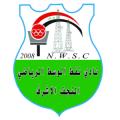 Naft Alwasat